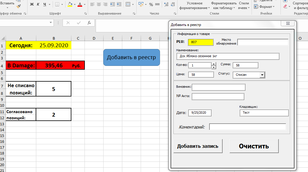 Automatic registry in Excel
