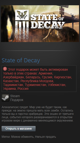 State of Decay (Steam GIFT RU/CIS) RARE TRADABLE