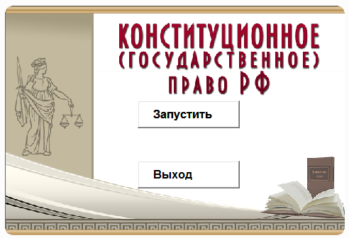 Constitutional law RF.Elektronny course