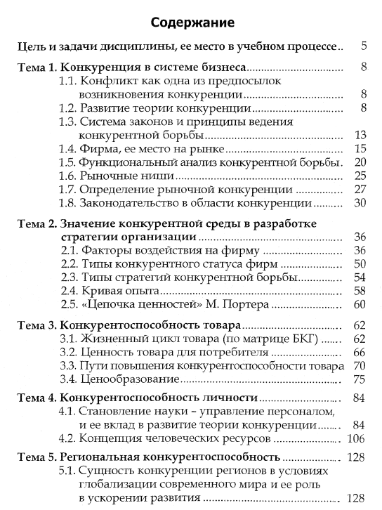 Theory and practice of competition MESI 2008