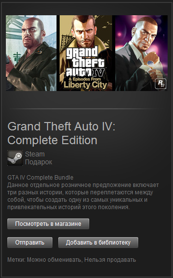 Grand Theft Auto IV 4 Complete Edition (Steam Gift) ROW