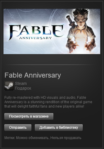 Fable Anniversary (Steam Gift) ROW | *Pre-purchase