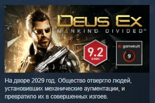 DEUS EX: MANKIND DIVIDED STEAM KEY REGION FREE GLOBAL