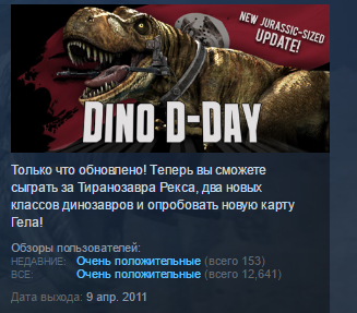Dino D-Day STEAM KEY REGION FREE GLOBAL 💎