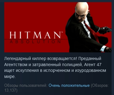 Hitman Absolution STEAM KEY RU+CIS СТИМ КЛЮЧ ЛИЦЕНЗИЯ