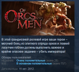 Of Orcs and Men ( Steam Key / Region Free ) GLOBAL ROW