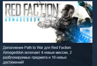 Red Faction: Armageddon STEAM KEY СТИМ КЛЮЧ ЛИЦЕНЗИЯ