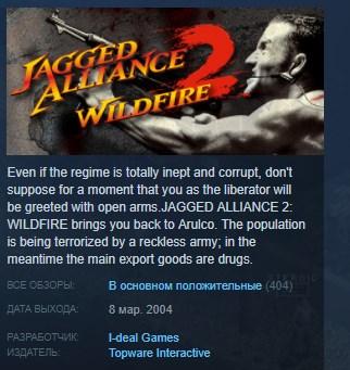 Фотография jagged alliance 2 wildfire steam key region free global