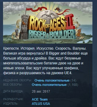 rock of ages 2 download free