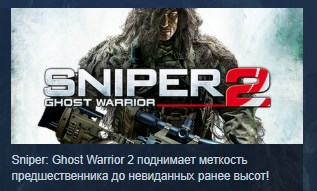 Sniper Ghost Warrior 2 STEAM KEY REGION FREE GLOBAL 💎