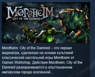 Mordheim: City of the Damned STEAM KEY GLOBAL 💎