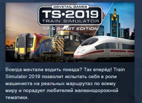 Train Simulator 2020 💎 STEAM KEY RU+CIS LICENSE