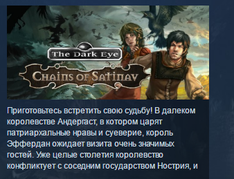 The Dark Eye: Chains of Satinav (STEAM KEY REGION FREE)