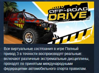 Off-Road Drive ( Steam Key / Region Free ) GLOBAL ROW