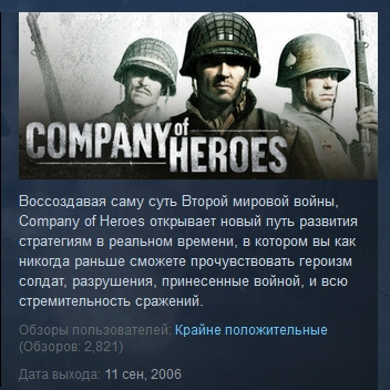 Company of Heroes  ( Steam Key / Region Free )