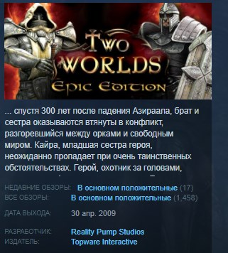 Two Worlds Epic Edition STEAM KEY REGION FREE GLOBAL