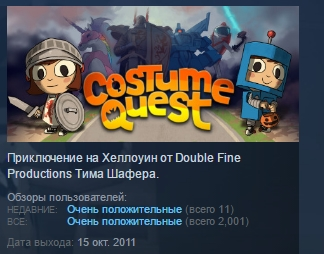 Costume Quest  ( Steam GIFT / Region Free ) GLOBAL