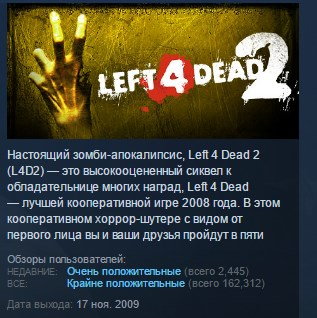 Left 4 Dead 2  💎 STEAM GIFT RU