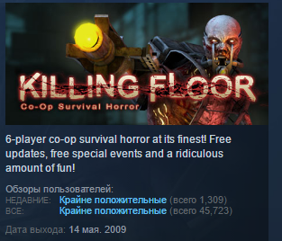 Killing Floor STEAM KEY REGION FREE GLOBAL &#128142