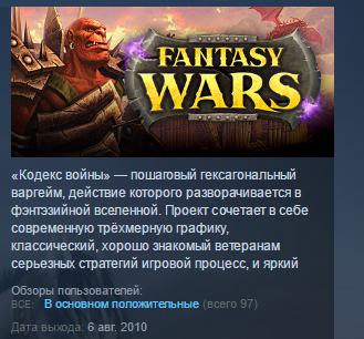 Fantasy Wars / Кодекс Войны ( Steam Key / Region Free )