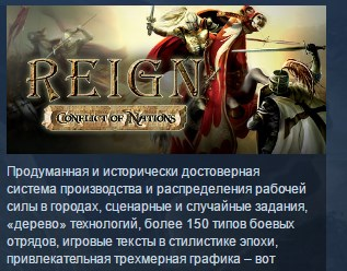 Reign: Conflict of Nations STEAM KEY REGION FREE GLOBAL