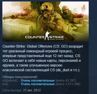 Counter-Strike GLOBAL OFFENSIVE STEAM GIFT RU