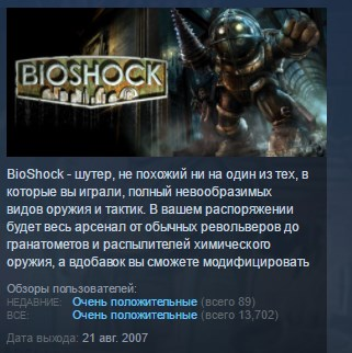 BioShock Remastered STEAM KEY RU+CIS СТИМ КЛЮЧ ЛИЦЕНЗИЯ