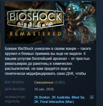 BioShock Remastered  STEAM KEY RU+CIS LICENSE 💎