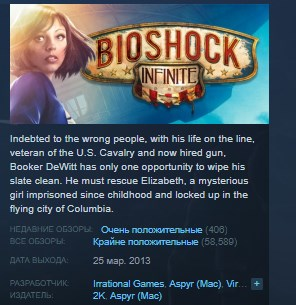 BioShock Infinite STEAM KEY RU+CIS LICENSE💎