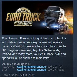 Euro Truck Simulator 2 STEAM KEY REGION FREE GLOBAL ROW