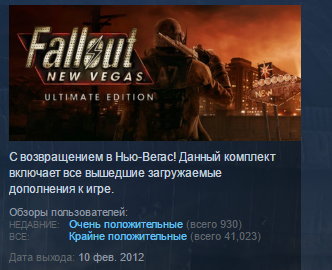 Fallout: New Vegas Ultimate Edition STEAM KEY ЛИЦЕНЗИЯ