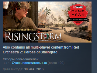 Rising Storm Game of the Year Edition GOTY STEAM GIFT