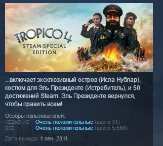 Tropico 4: Steam Special Edition STEAM KEY GLOBAL 💎