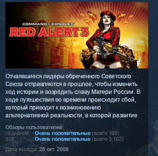 Command & Conquer: Red Alert 3 ( STEAM GIFT RU + CIS )