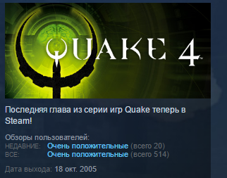 Quake IV 4 STEAM KEY RU+CIS LICENSE 💎
