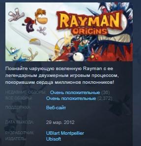Rayman Origins 💎 STEAM GIFT RU