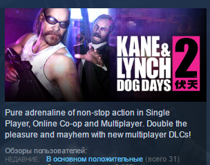 Kane & Lynch 2: Dog Days STEAM KEY СТИМ КЛЮЧ ЛИЦЕНЗИЯ