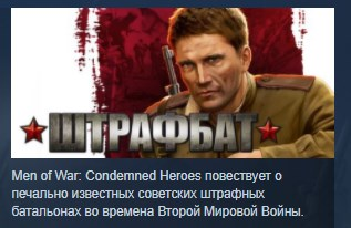 Men of War: Condemned Heroes STEAM KEY GLOBAL