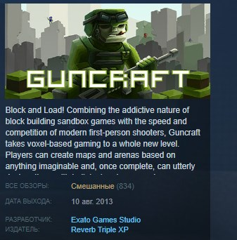 Guncraft ( Steam Key / Region Free ) GLOBAL ROW