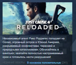 Just Cause 4 Reloaded 💎STEAM KEY СТИМ КЛЮЧ ЛИЦЕНЗИЯ