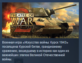 Theatre of War 2: Kursk 1943 STEAM KEY REGION FREE ROW