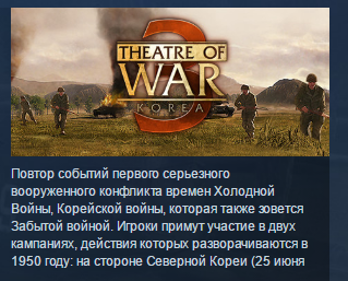 Theatre of War 3: Korea STEAM KEY REGION FREE GLOBAL