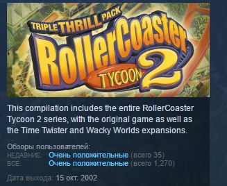 RollerCoaster Tycoon 2: Triple Thrill Pack STEAM GLOBAL