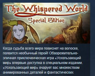 The Whispered World: Special Edition STEAM KEY GLOBAL