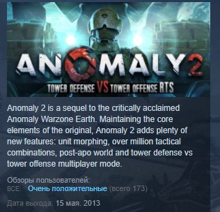 Anomaly 2 ( Steam Key / Region Free ) GLOBAL ROW