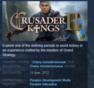 Crusader Kings 2 II 💎 STEAM KEY СТИМ КЛЮЧ ЛИЦЕНЗИЯ