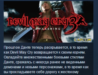 Devil May Cry 3 Special Edition 💎STEAM KEY КЛЮЧ ЛИЦЕНЗ