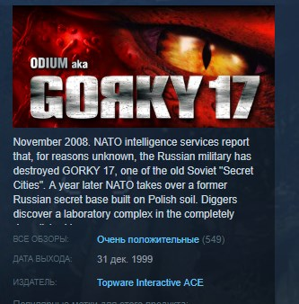 Фотография gorky 17 steam key region free global 💎