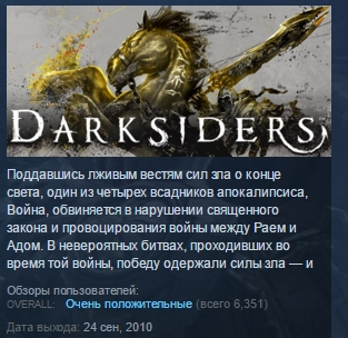 Darksiders Warmastered 2in1 STEAM GIFT RU+CIS