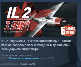 IL-2 Sturmovik: 1946 STEAM KEY REGION FREE GLOBAL